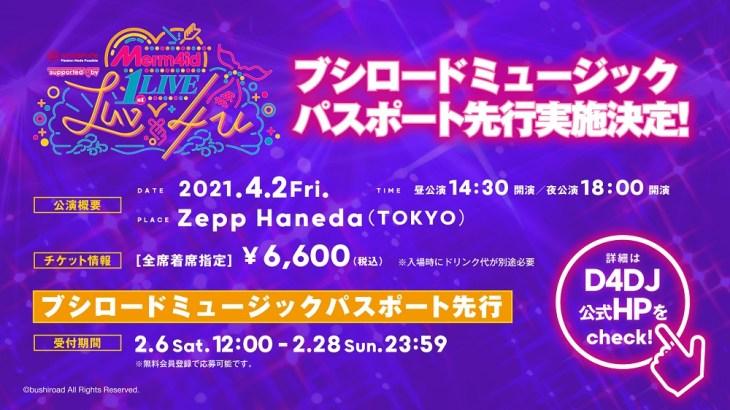 「D4DJ」Merm4id 1stライブが東京で開催!チケット先行申込受付開始!