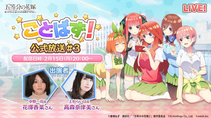 五等分の花嫁『ごとぱず』ゲーム公式放送第三回が2/15配信!花澤香菜・高森奈津美が出演!