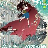 アニメ映画『竜とそばかすの姫』あらすじストーリー・ビジュアル・特報解禁!細田守監督コメント到着!