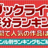 ブックライブ10年分ランキング発表!漫画・ラノベほか人気度1位は?