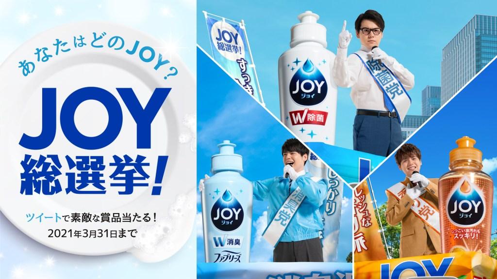 内田雄馬 JOY総選挙