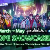 Paradox Live(パラライ)とアニマックスがコラボ!配信イベントを放送!