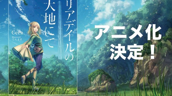 『リアデイルの大地にて』アニメ化!原作・絵師・漫画担当からお祝いイラスト&コメントが到着!
