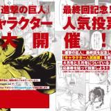 『進撃の巨人』最終回記念!キャラクター人気投票開催!