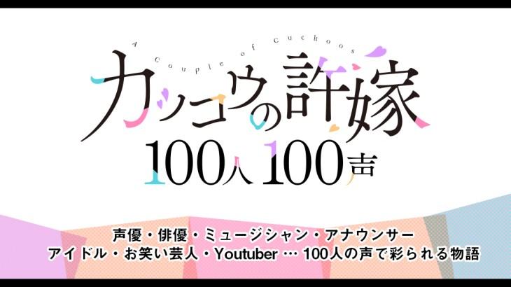 『カッコウの許嫁』朗読企画「100人100声」出演者100人一覧!作者コメント到着!