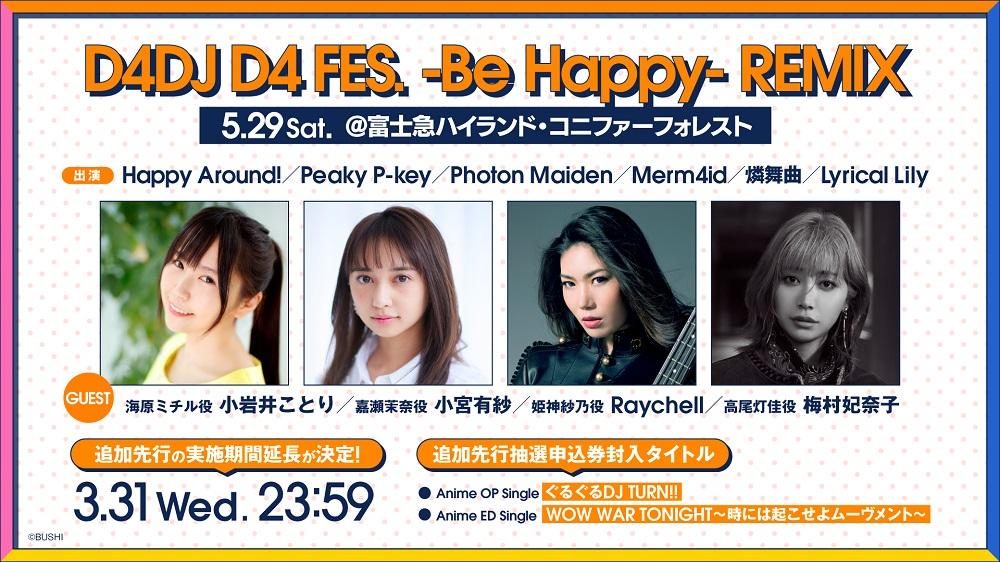 野外ライブ「D4DJ D4 FES. -Be Happy- REMIX」に、 小岩井ことり・小宮有紗・Raychell・梅村妃奈子が出演