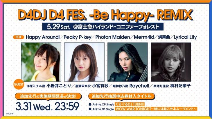 D4DJ野外ライブに小岩井ことり他出演!Lyrical LilyとMerm4idの合同ライブも開催!