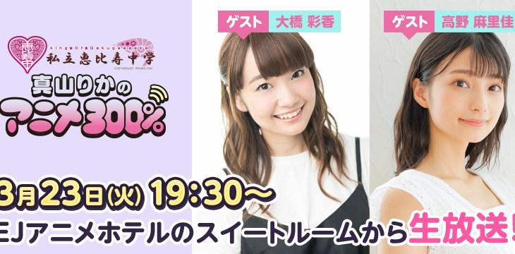 「真山りかのアニメ300%」特番生放送に、声優・高野麻里佳&大橋彩香が出演!