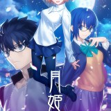 『月姫 -A piece of blue glass moon-』予約開始!店舗特典公開!