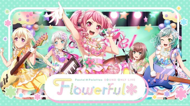 パスパレ Sound Only Live「Flowerful*」セトリ公開!ハロハピ「うぇるかむ to OUR MUSIC♪」開催決定!