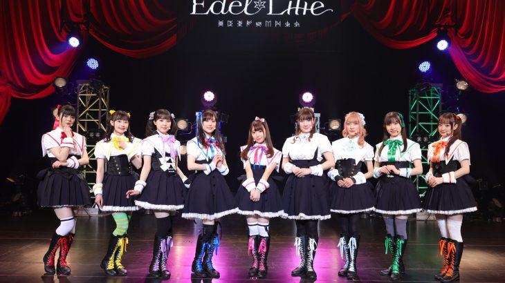 「アサルトリリィ」ライブイベント「Edel Lilie」セトリ・公式画像到着!ショートアニメほか新情報も発表