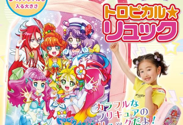 おともだち4月号増刊ピンクの付録は「トロピカル~ジュ!プリキュア」本格リュック!