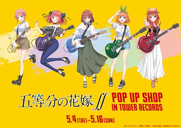 五等分の花嫁∫∫ POP UP SHOP in TOWER RECORDS