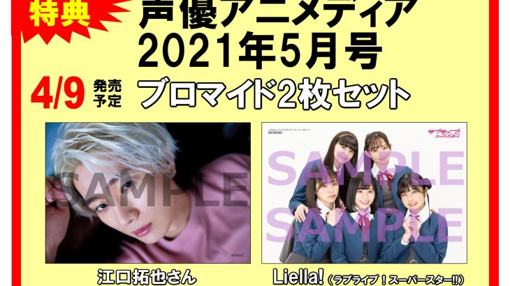表紙に江口拓也、裏表紙にLiella!が登場!声優アニメディア5月号発売!