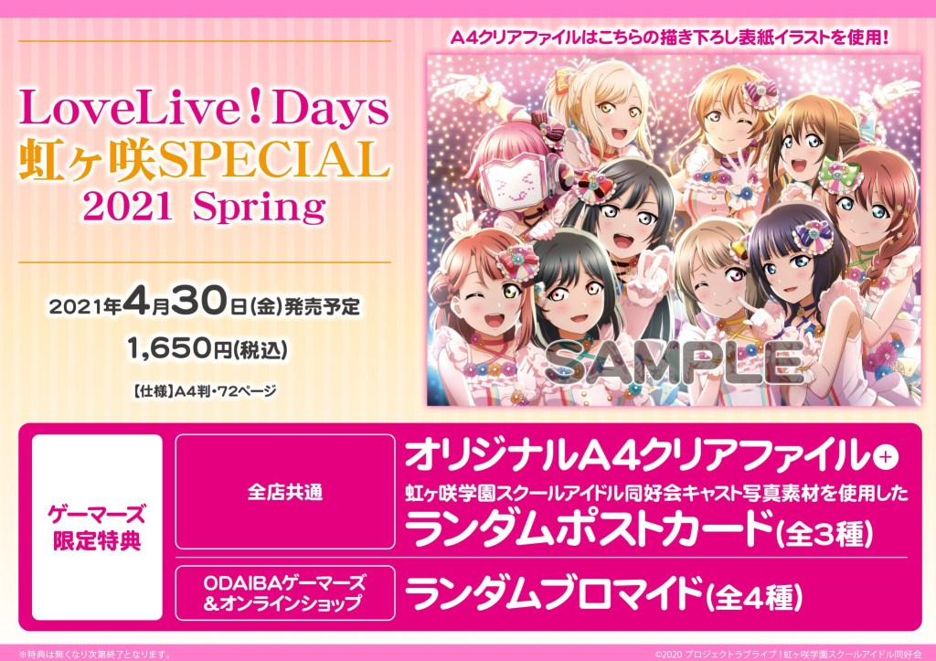 LoveLive!Days虹ヶ咲学園Special 2021 Spring
