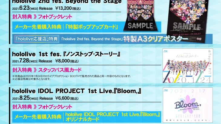 【ホロライブ】2nd&1st fes、IDOL PROJECT 1stライブBlu-ray予約・特典情報