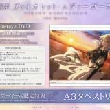 『劇場版 ヴァイオレット・エヴァーガーデン』Blu-ray&DVD予約開始!内容・店舗特典情報!
