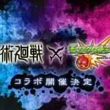 モンスト×呪術廻戦コラボ決定!虎杖悠二のイラスト画像が公開!獣神化情報なども発表