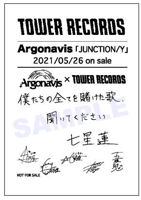 アルゴナビス × TOWER RECORDS