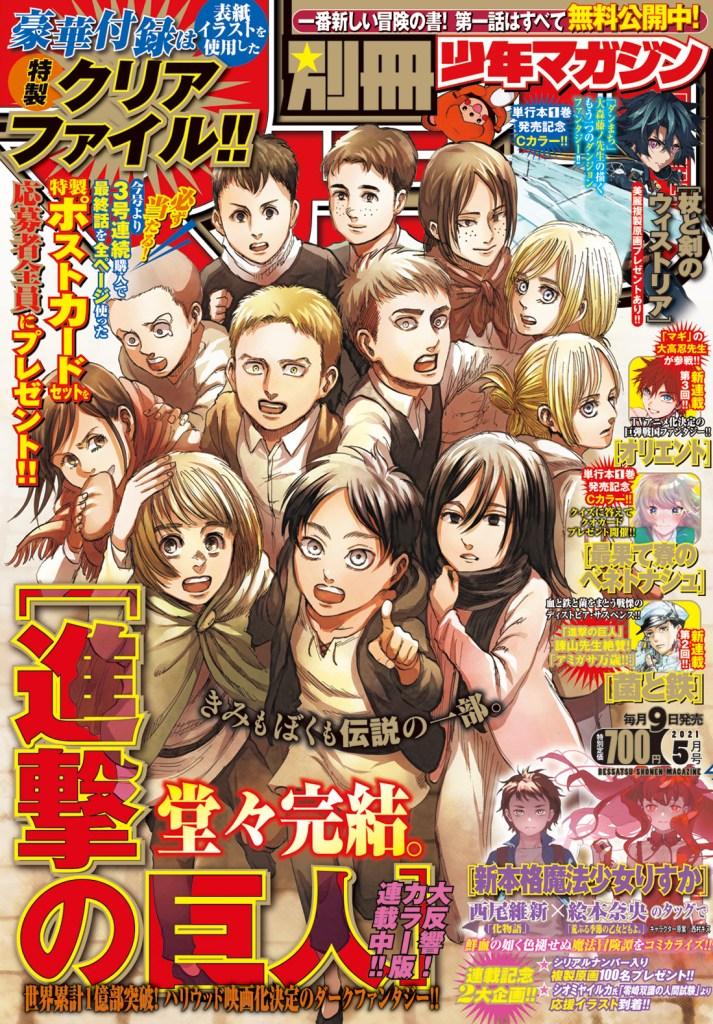 「別冊少年マガジン」5月号 『進撃の巨人』完結