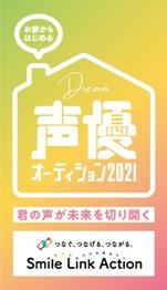 アリオ・グランツリー武蔵小杉・プライムツリー赤池のオリジナルアニメ、声優オーディション開始!