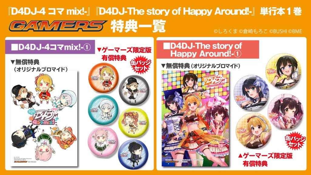 公式コミカライズ「D4DJ-The story of Happy Around!-」「D4DJ-4コマmix!-」1巻