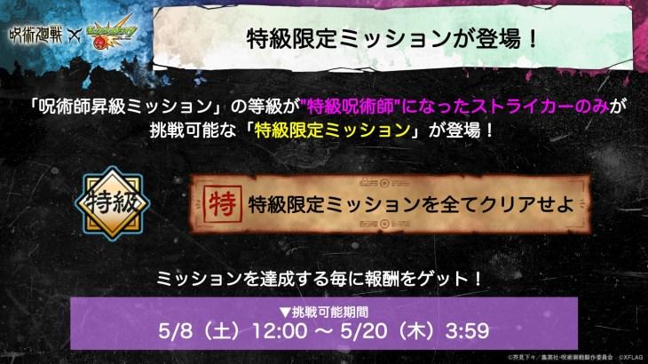 モンスト×呪術廻戦コラボに特級限定ミッションが登場!デザイン&BGM、獣神化情報も