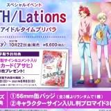 プリパラWITHライブ2021「WITH/Lations by IdolTimePripara」Blu-ray、10/22発売!
