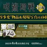 呪術廻戦19巻発売日・予約・特典情報!渋谷事変物品&現場写真付き同梱版登場!