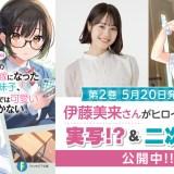 『じみかわ』人気声優 伊藤美来によるPV、コメント動画公開中!直筆サイン色紙が当たるキャンペーンも