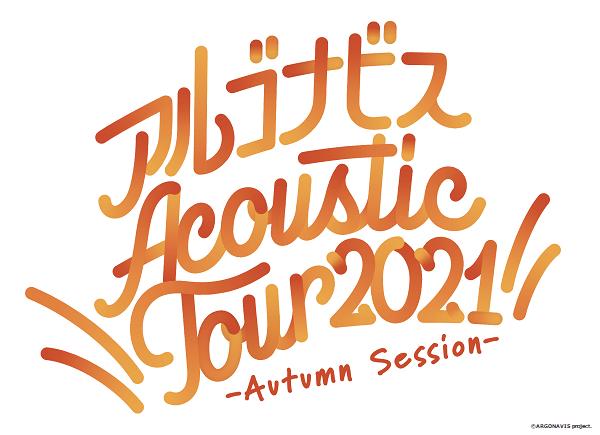 アルゴナビス Acoustic Tour 2021 –Autumn Session-