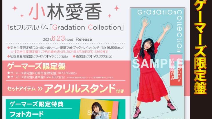 小林愛香1stフルアルバム「Gradation Collection」収録曲・店舗特典情報