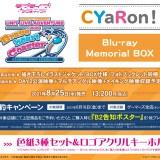 CYaRon!1stライブBlu-ray予約開始!熱いセトリで大熱狂の公演が円盤化!