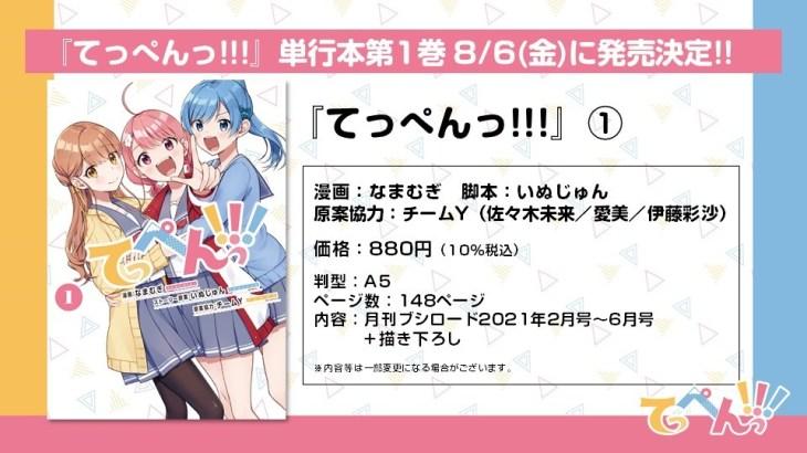 漫画『てっぺんっ!!!』単行本1巻が8/6に発売!リアルイベントも開催!