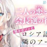 『ろしでれ』ラノベ2巻発売日・店舗特典発表!発行部数は涼宮ハルヒ級!