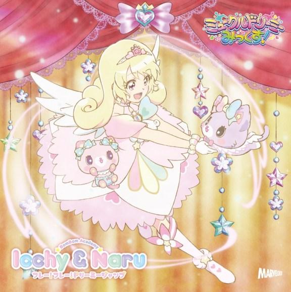 アニメ『ミュークルドリーミー みっくす!』主題歌シングル「フレー!フレー!ドリーミージャンプ」