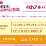 虹ヶ咲(ニジガク)4thアルバム&新ユニット1stシングル「MONSTER GIRLS」予約開始!