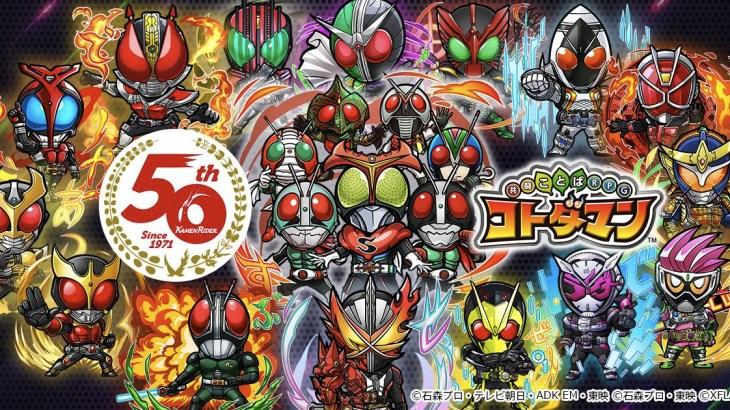 仮面ライダー×コトダマン コラボ第3弾開始!30人以上参戦&昭和・平成・令和の仮面ライダークイズも