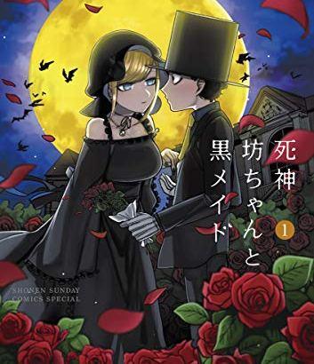 死神坊ちゃんと黒メイド1話感想!魔女&死亡の呪い、フィリップ、白い薔薇の花言葉、CGレビューも