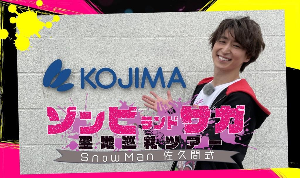 Snow Man 佐久間式 ゾンビランドサガ聖地巡礼ツアー