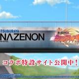 シンフォギアXD、SSSS.DYNAZENONとコラボイベント開催!