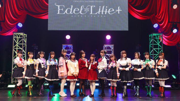 『アサルトリリィ Last Bullet Presents Edel Lilie+』ライブパートセトリ・公式画像到着!初シングル情報も