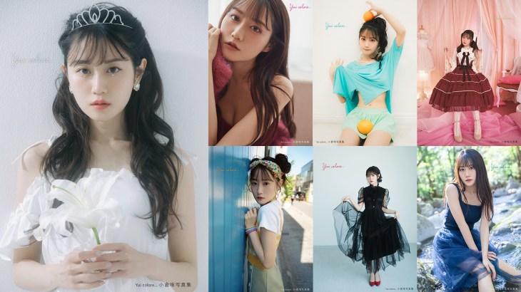 小倉唯写真集『Yui colore…』発売!イベント情報、特典画像付