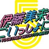 伊藤美来 ソロアーティスト活動5周年企画始動!第一弾はソロ写真集発売!