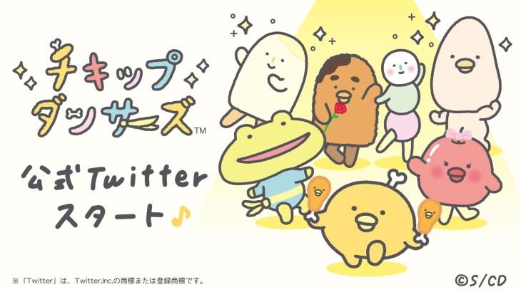 「チキップダンサーズ」Twitter開設!2021年秋からアニメ放送!