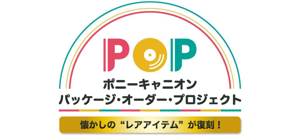ポニーキャニオン パッケージ・オーダー・プロジェクト<POP>