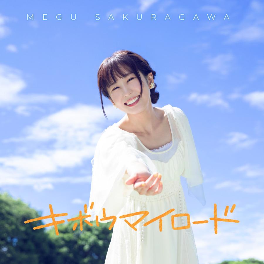 櫻川めぐ×Elements Gardenコンピレーションアルバム『キボウマイロード』