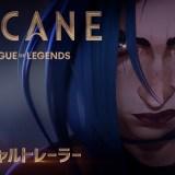 『Arcane』日本語吹き替え声優、配信日、PV公開!上坂すみれ&小林ゆうコメント到着