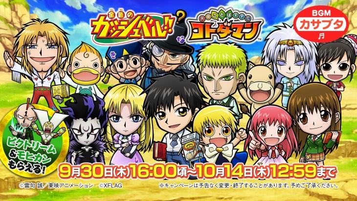 金色のガッシュベル!!×コトダマン コラボ、9/30開始!キャラ情報、アニメ曲使用PVも