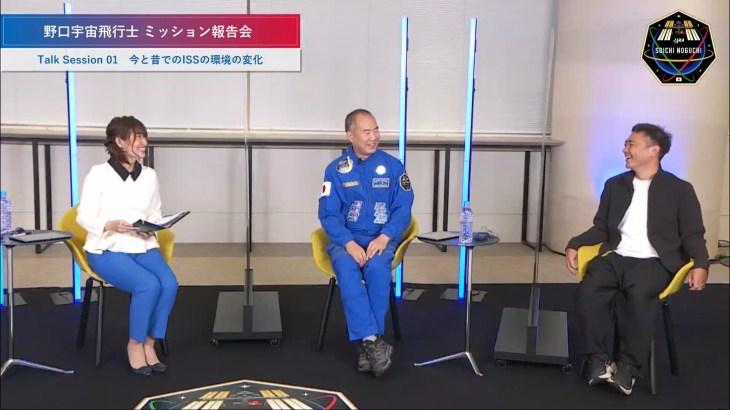 『野口宇宙飛行士 ミッション報告会』開催!「宇宙兄弟」誕生秘話も